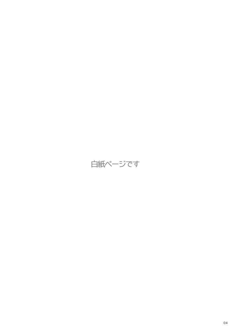 Yamanashi Ochinashi Iminashi 3