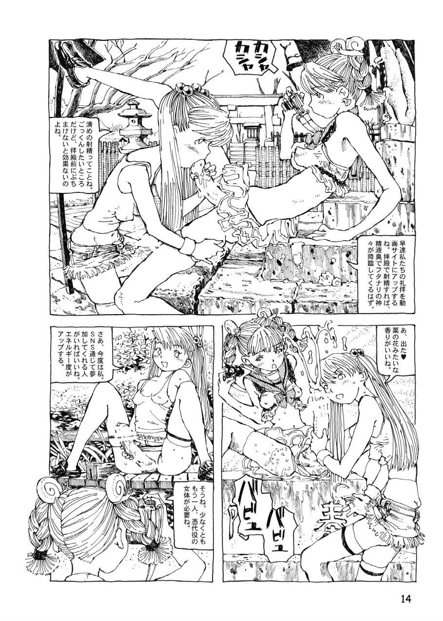 Futanari shimai to neko ningen Vol. 8 13