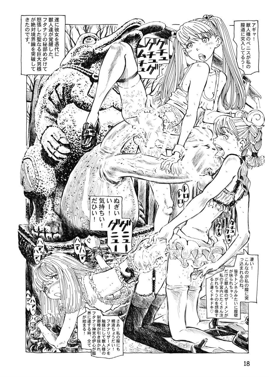 Futanari shimai to neko ningen Vol. 8 17
