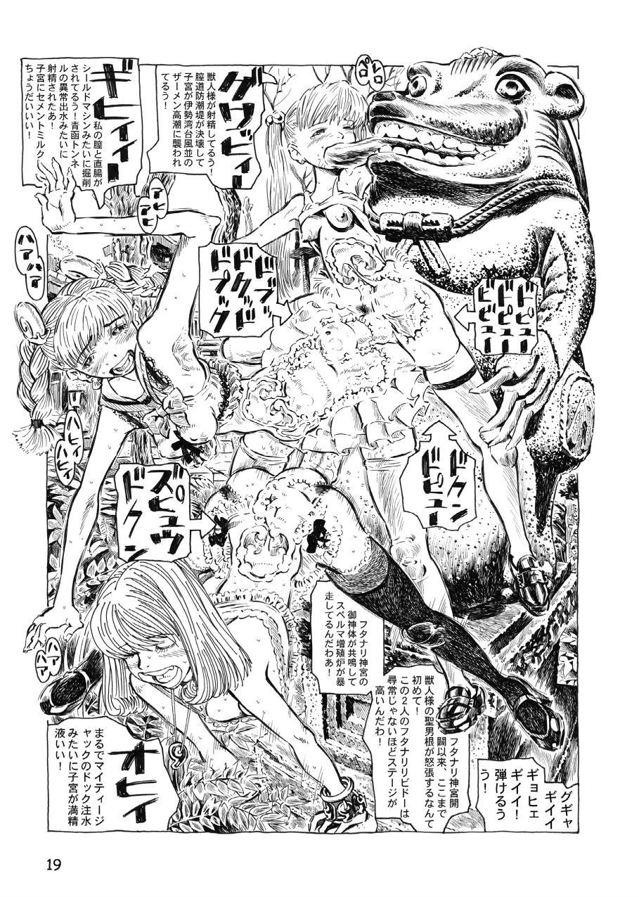Futanari shimai to neko ningen Vol. 8 18