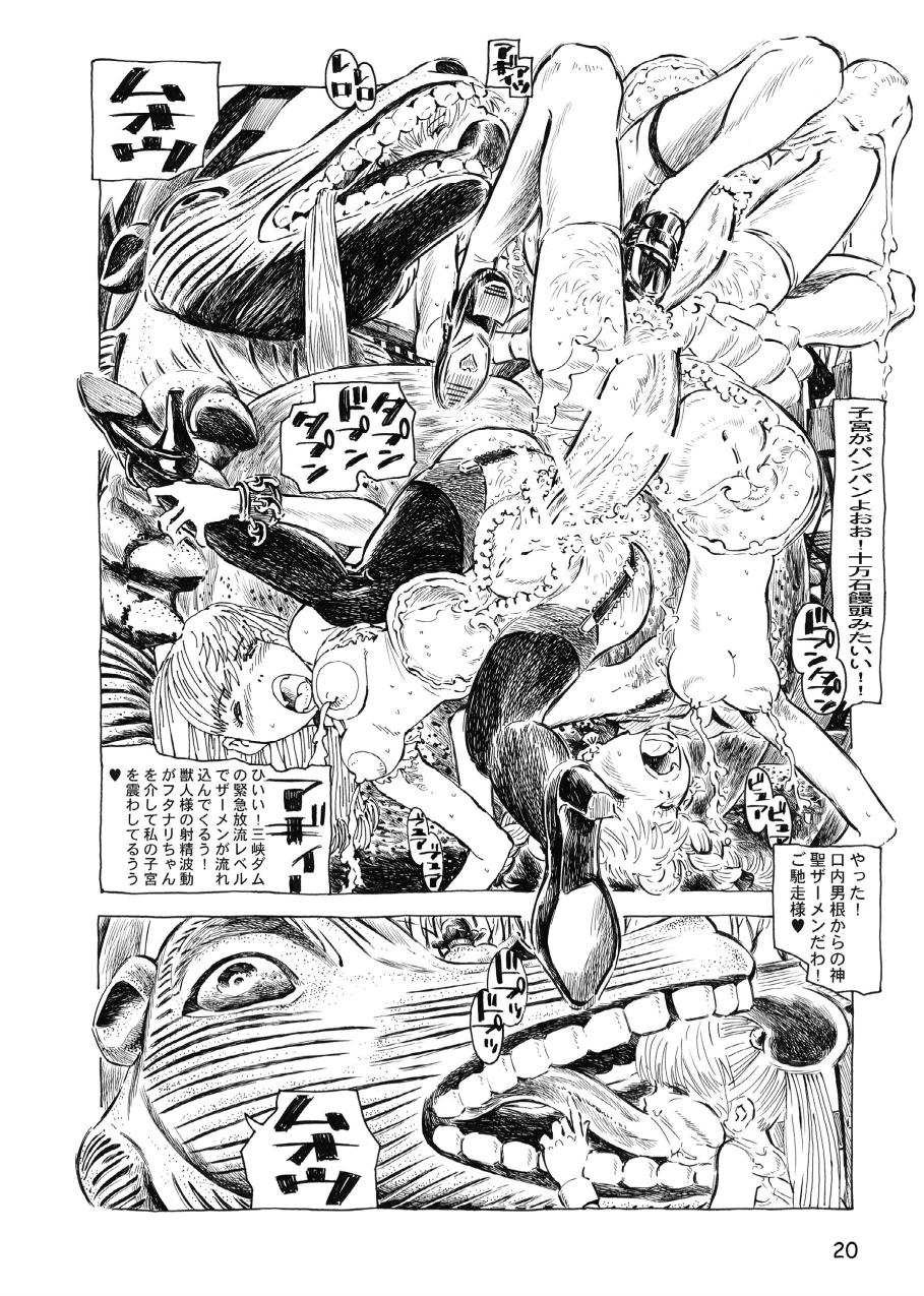 Futanari shimai to neko ningen Vol. 8 19