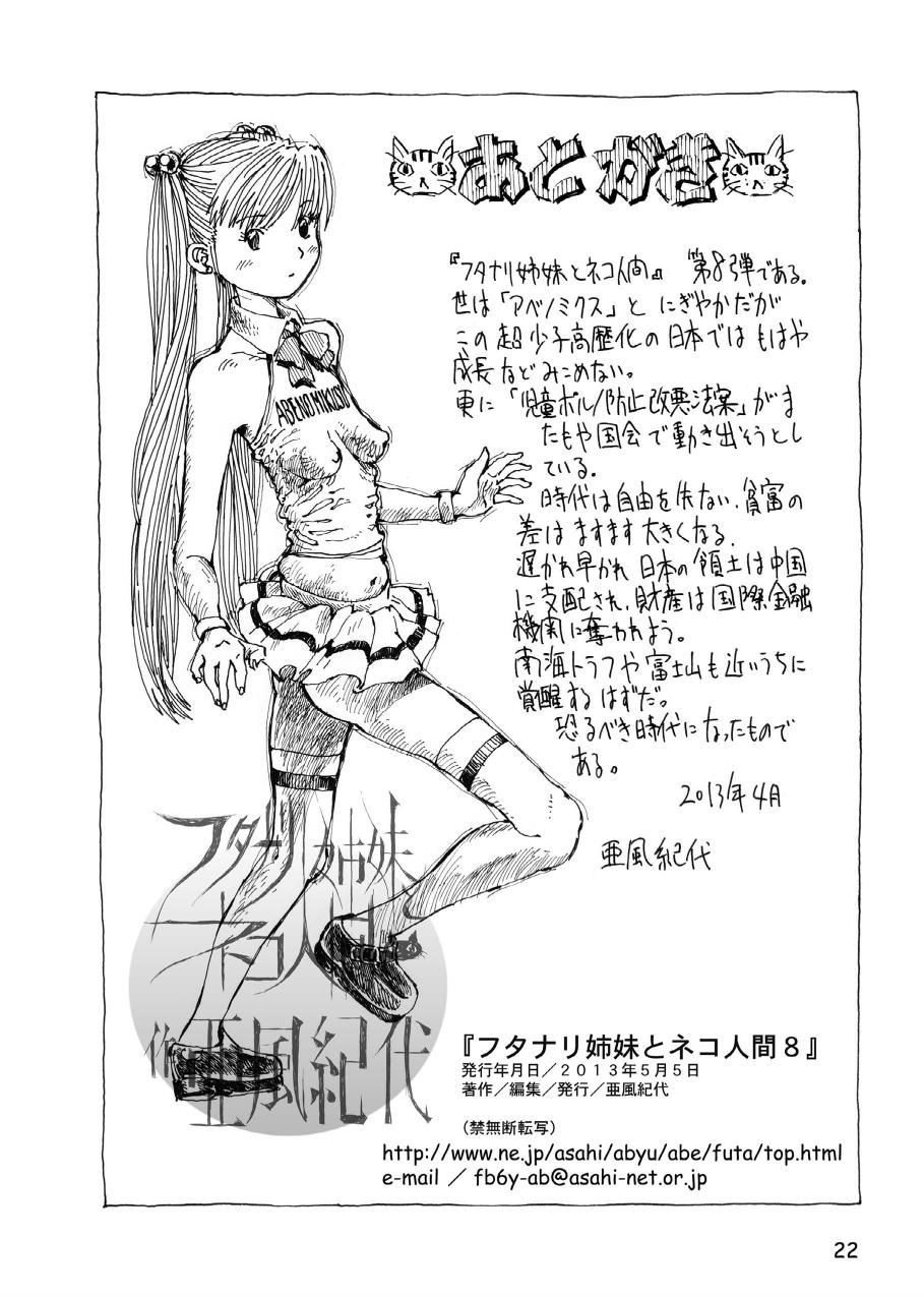 Futanari shimai to neko ningen Vol. 8 21