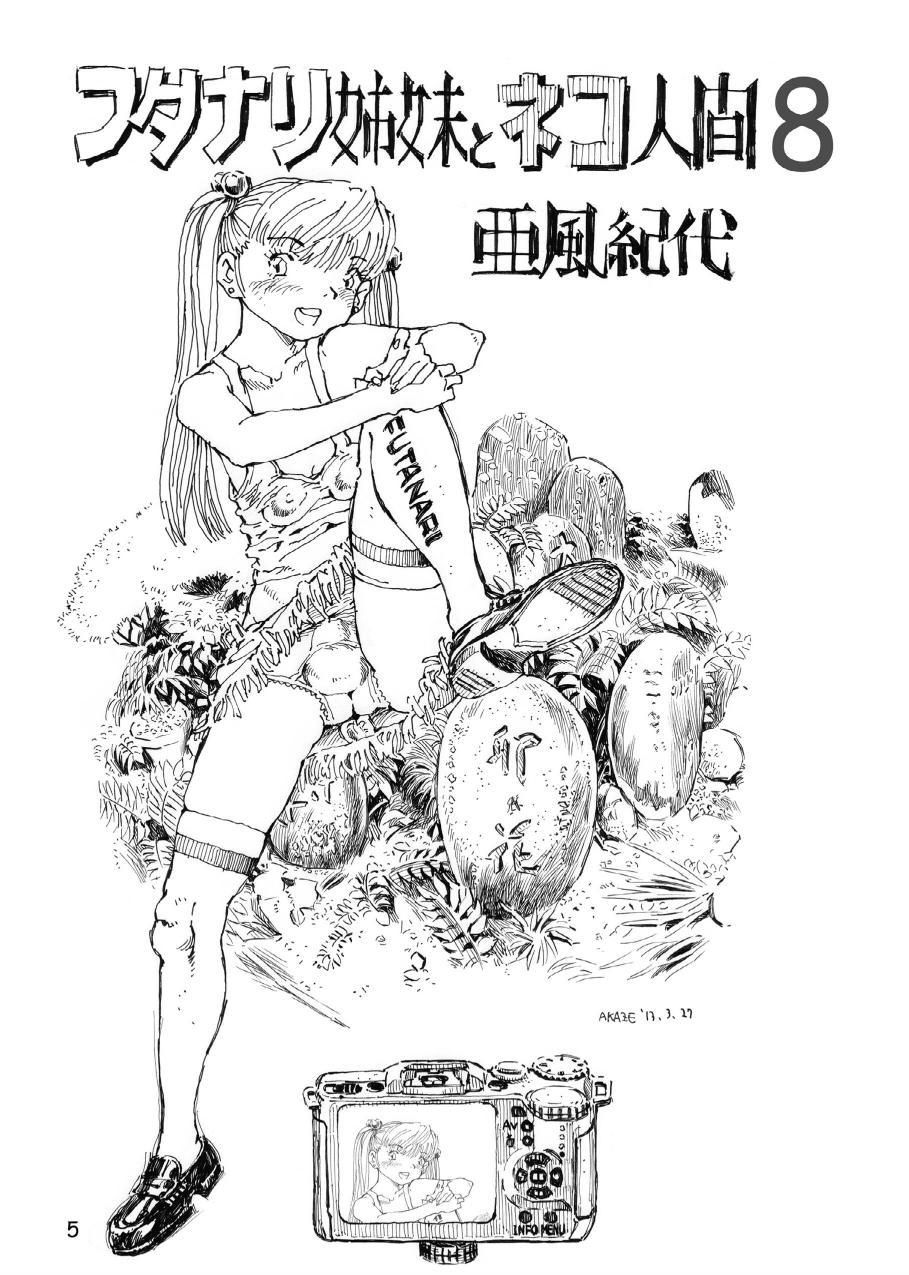 Futanari shimai to neko ningen Vol. 8 4