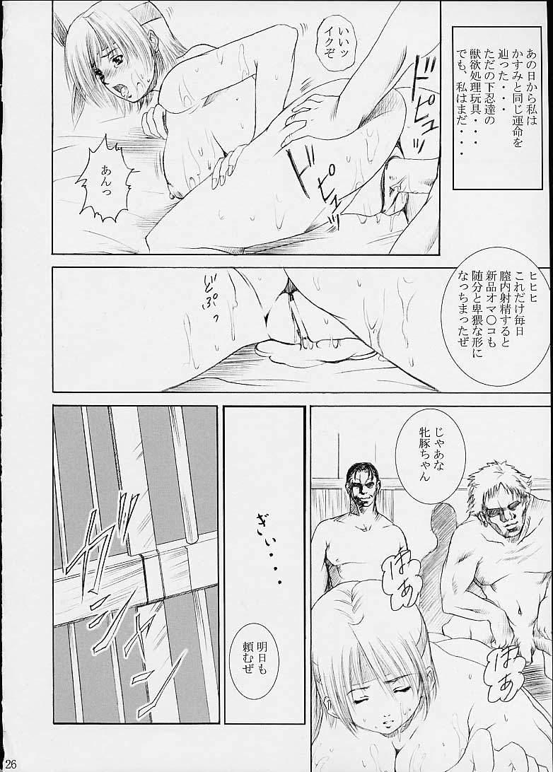 Aishimai Hirenka 22