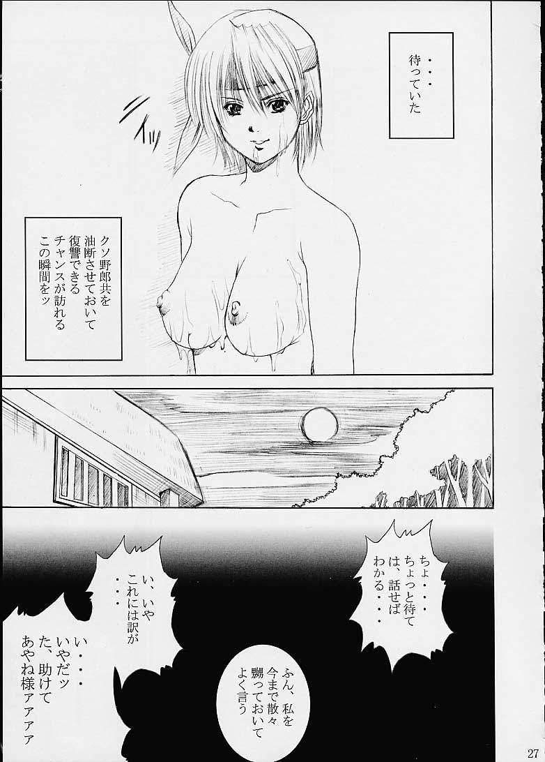 Aishimai Hirenka 23