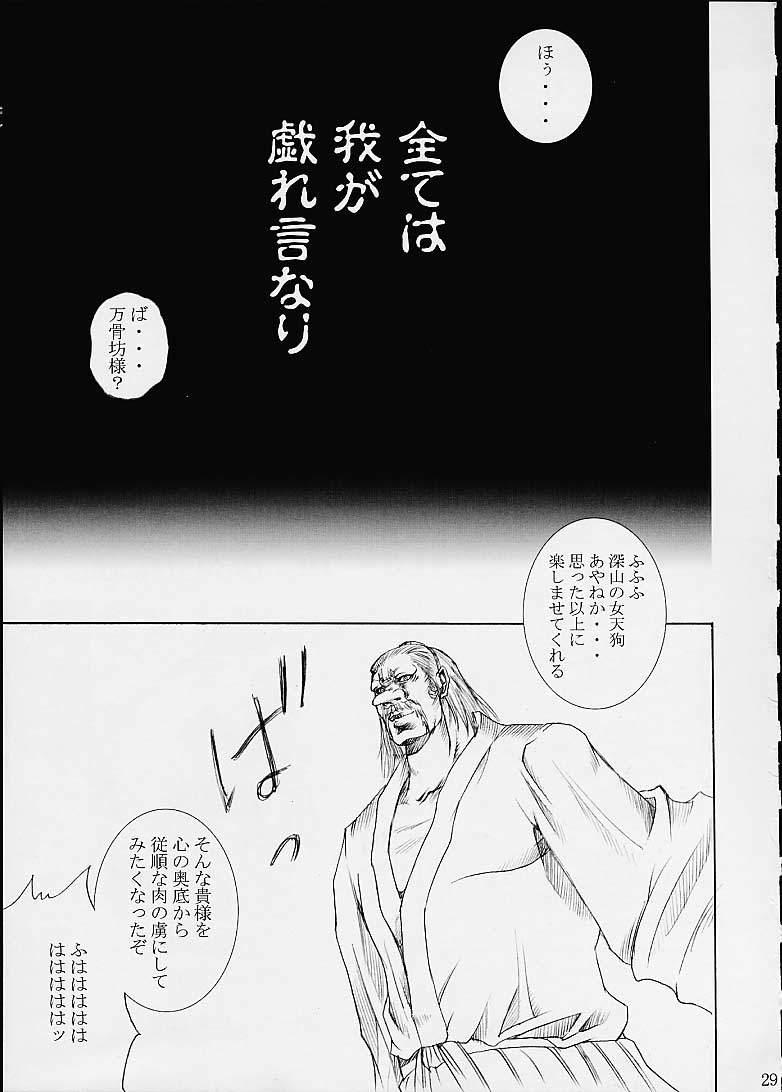 Aishimai Hirenka 25