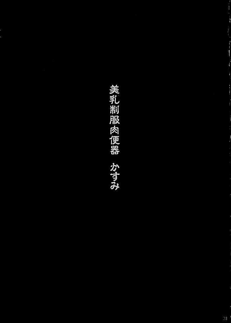 Aishimai Hirenka 26