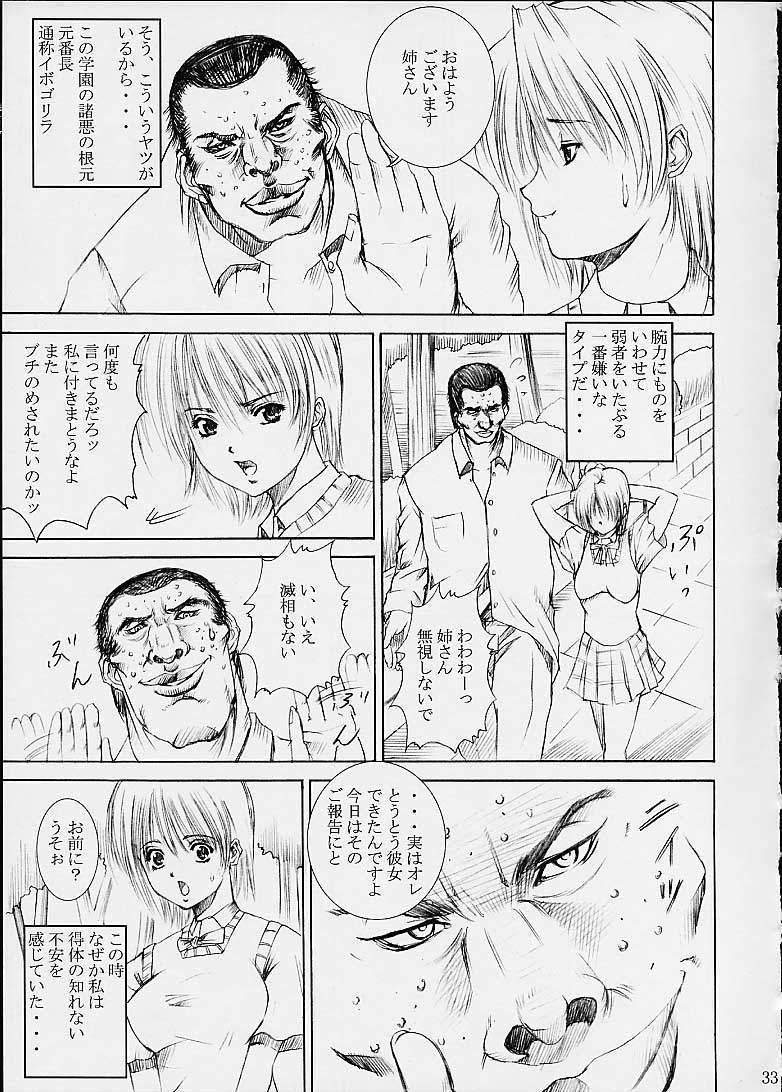 Aishimai Hirenka 28