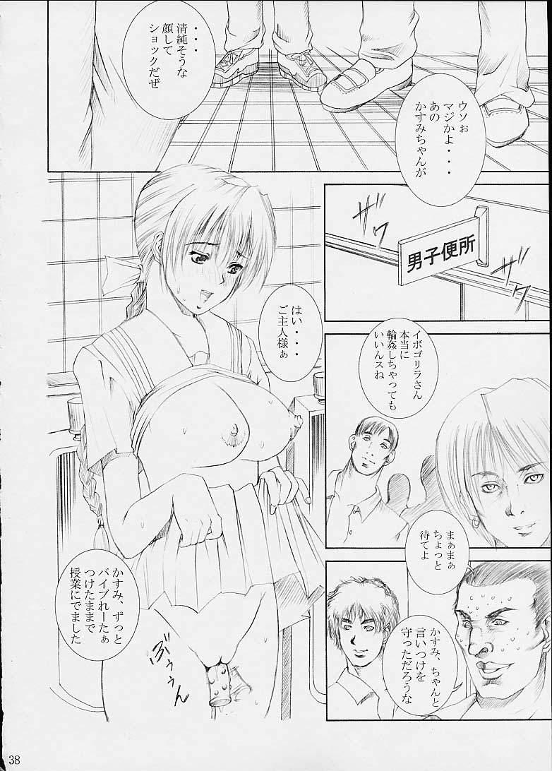 Aishimai Hirenka 33