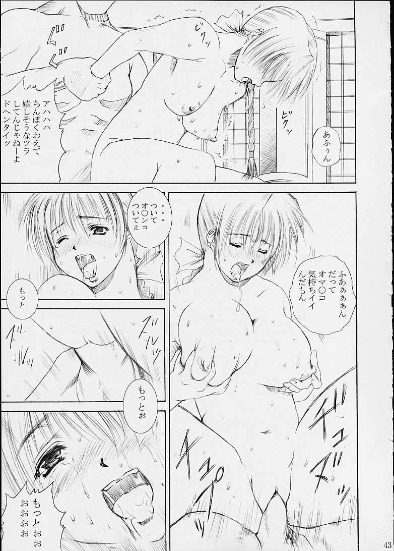 Aishimai Hirenka 38