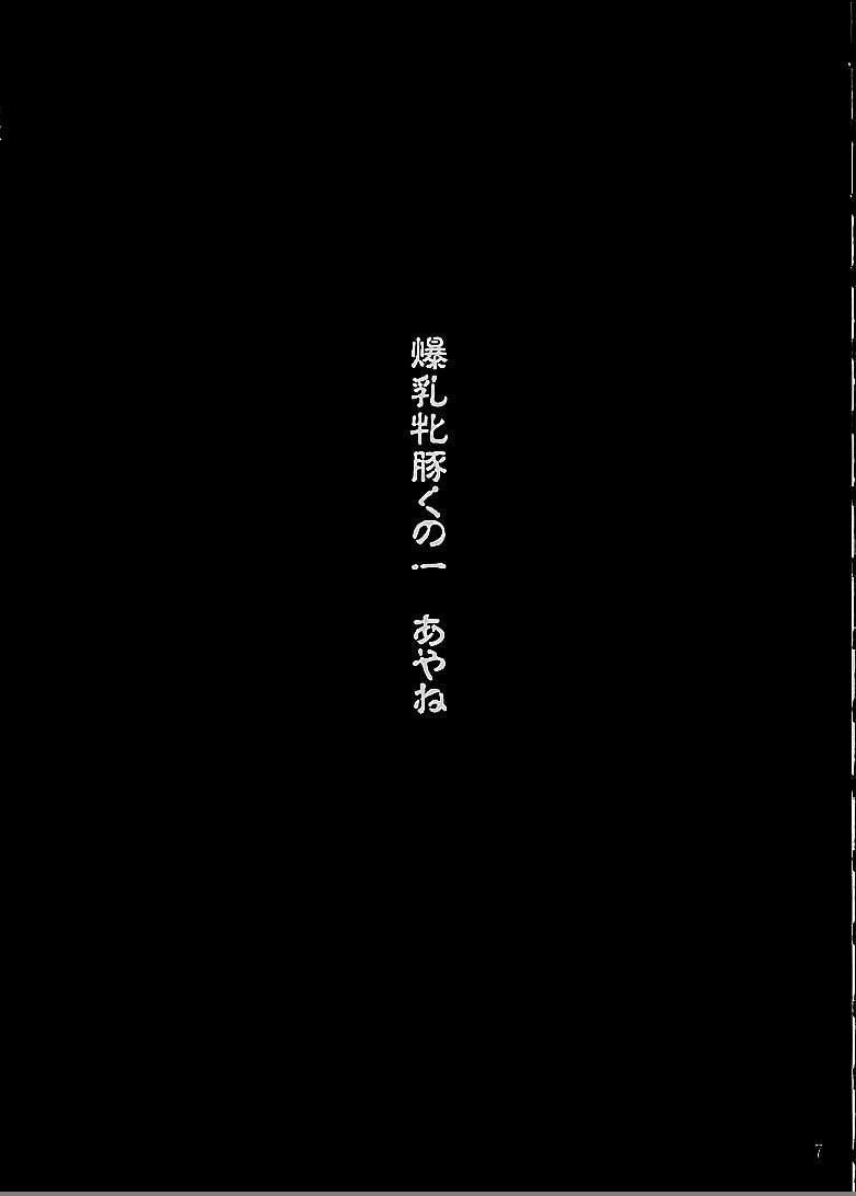 Aishimai Hirenka 3