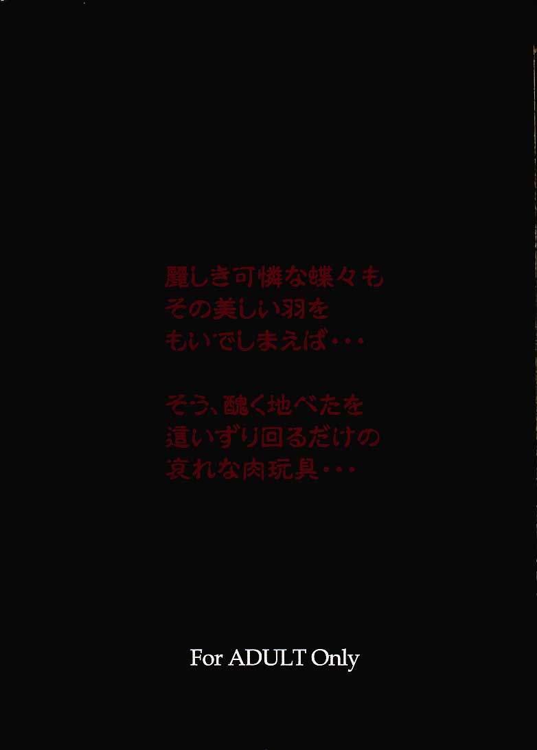 Aishimai Hirenka 44