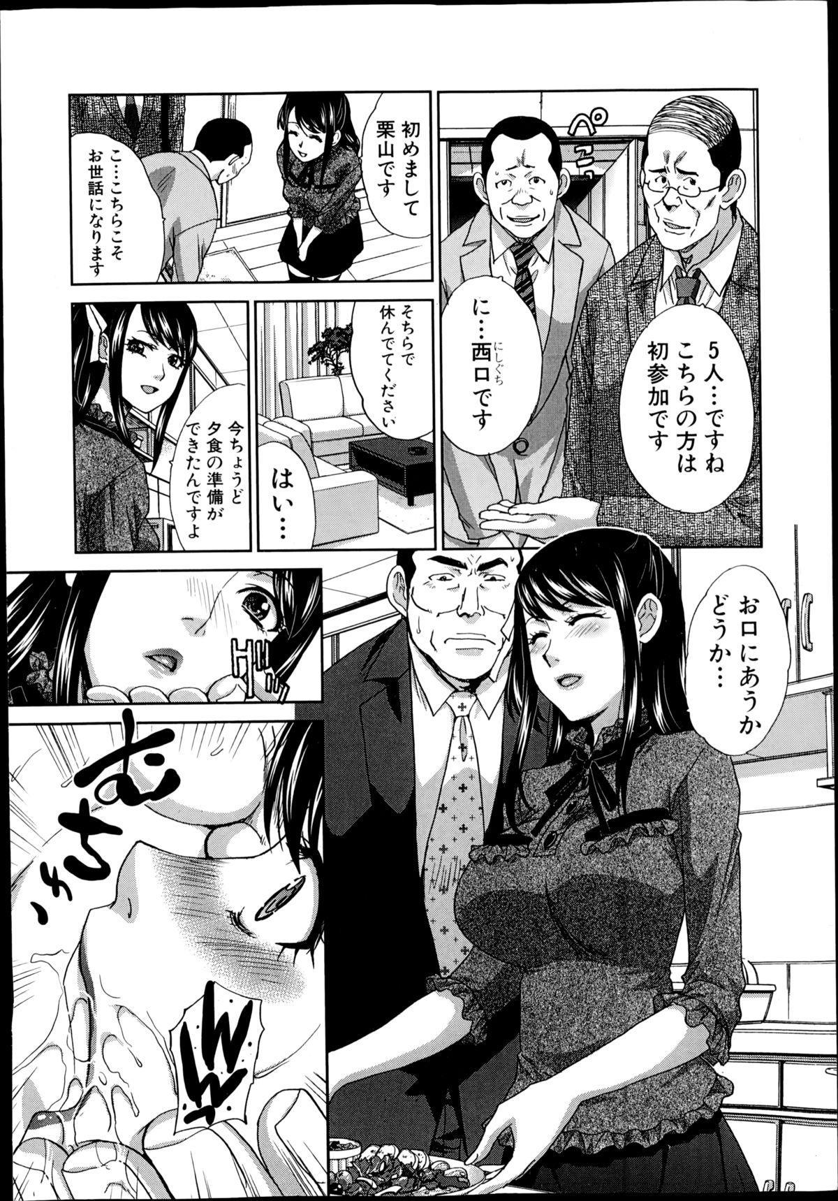 COMIC Shingeki 2014-12 9