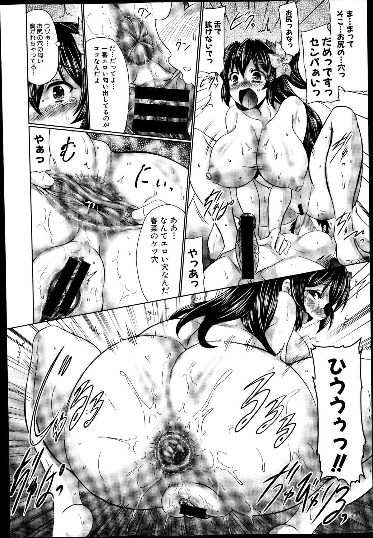 COMIC Shingeki 2014-12 101