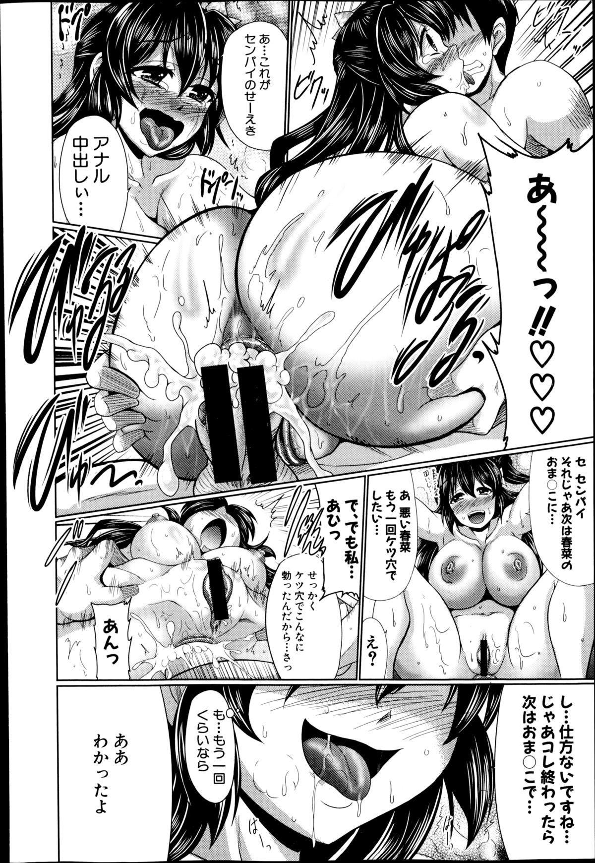 COMIC Shingeki 2014-12 109