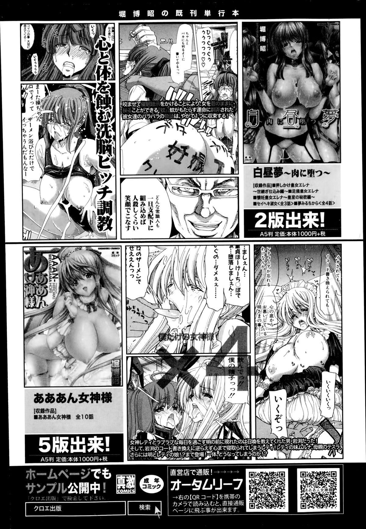 COMIC Shingeki 2014-12 115