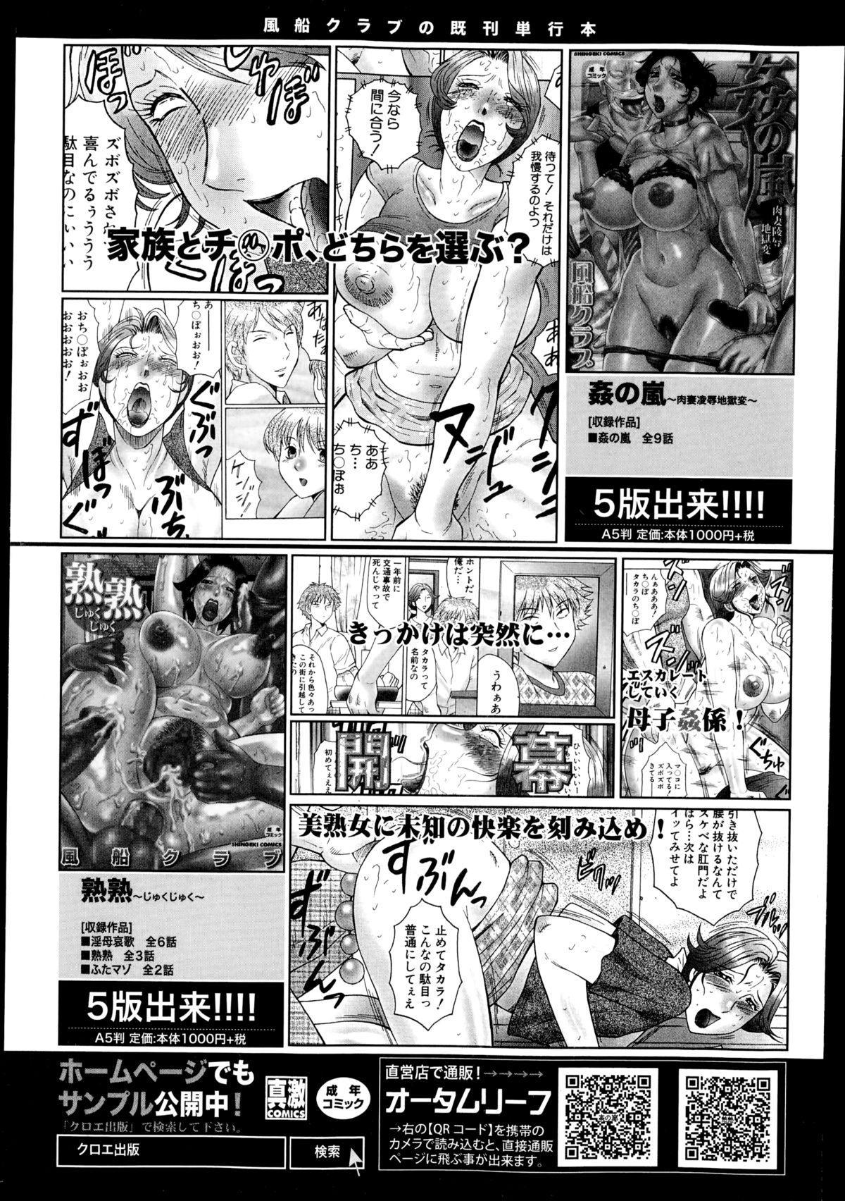 COMIC Shingeki 2014-12 116