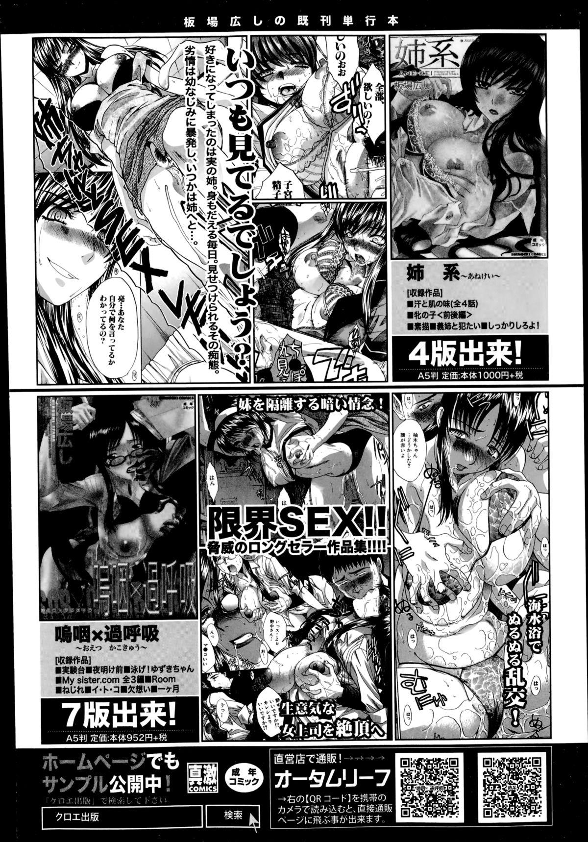 COMIC Shingeki 2014-12 141