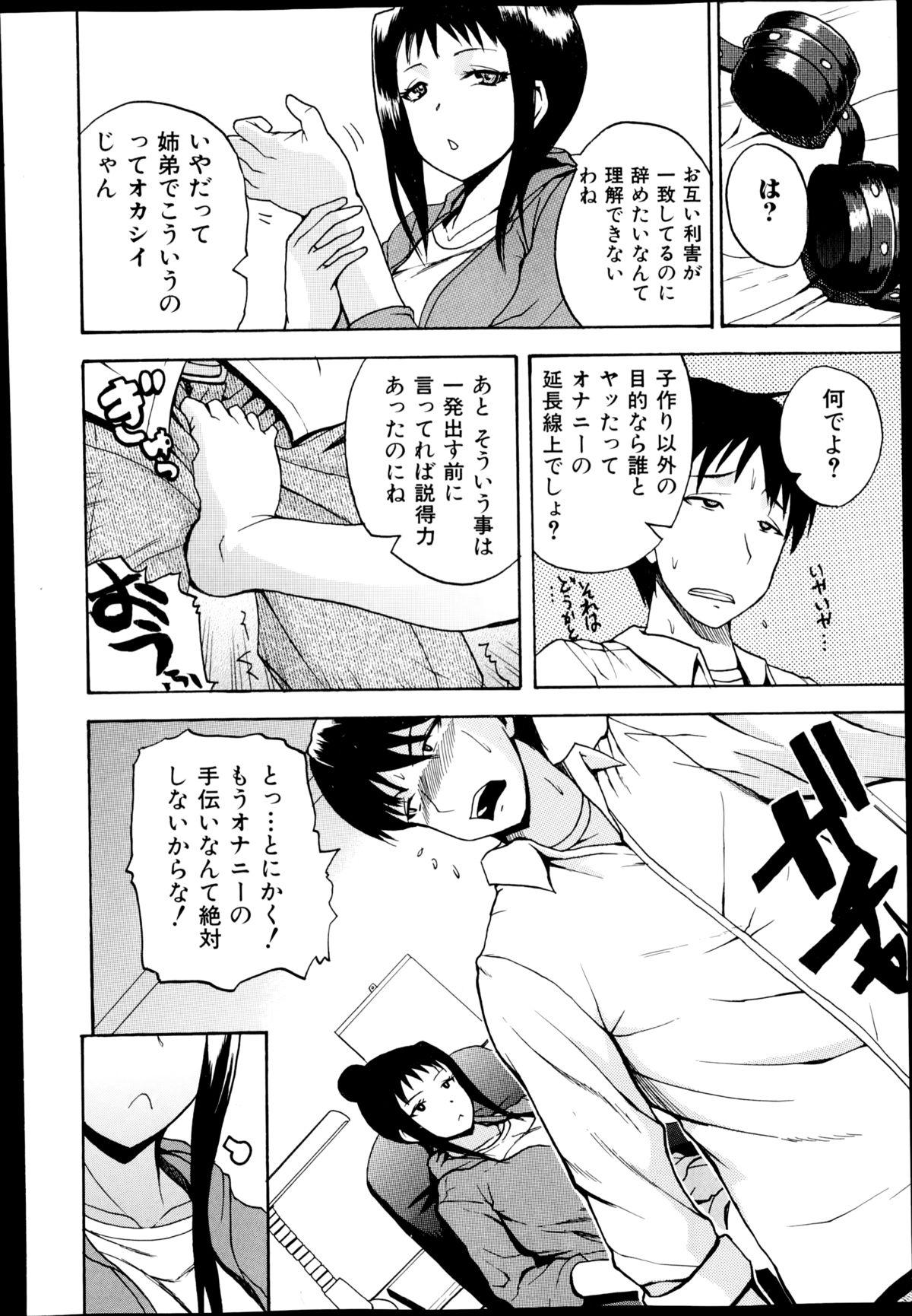 COMIC Shingeki 2014-12 143