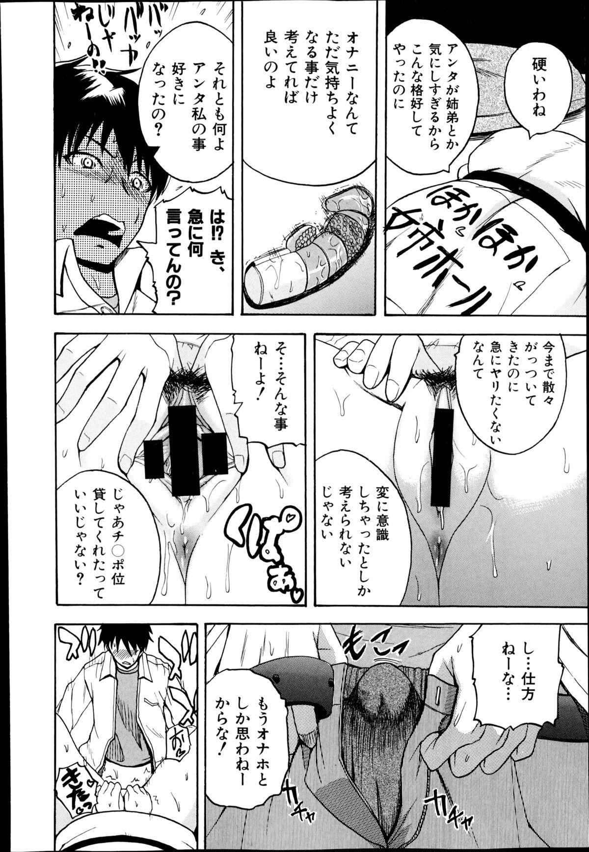 COMIC Shingeki 2014-12 147