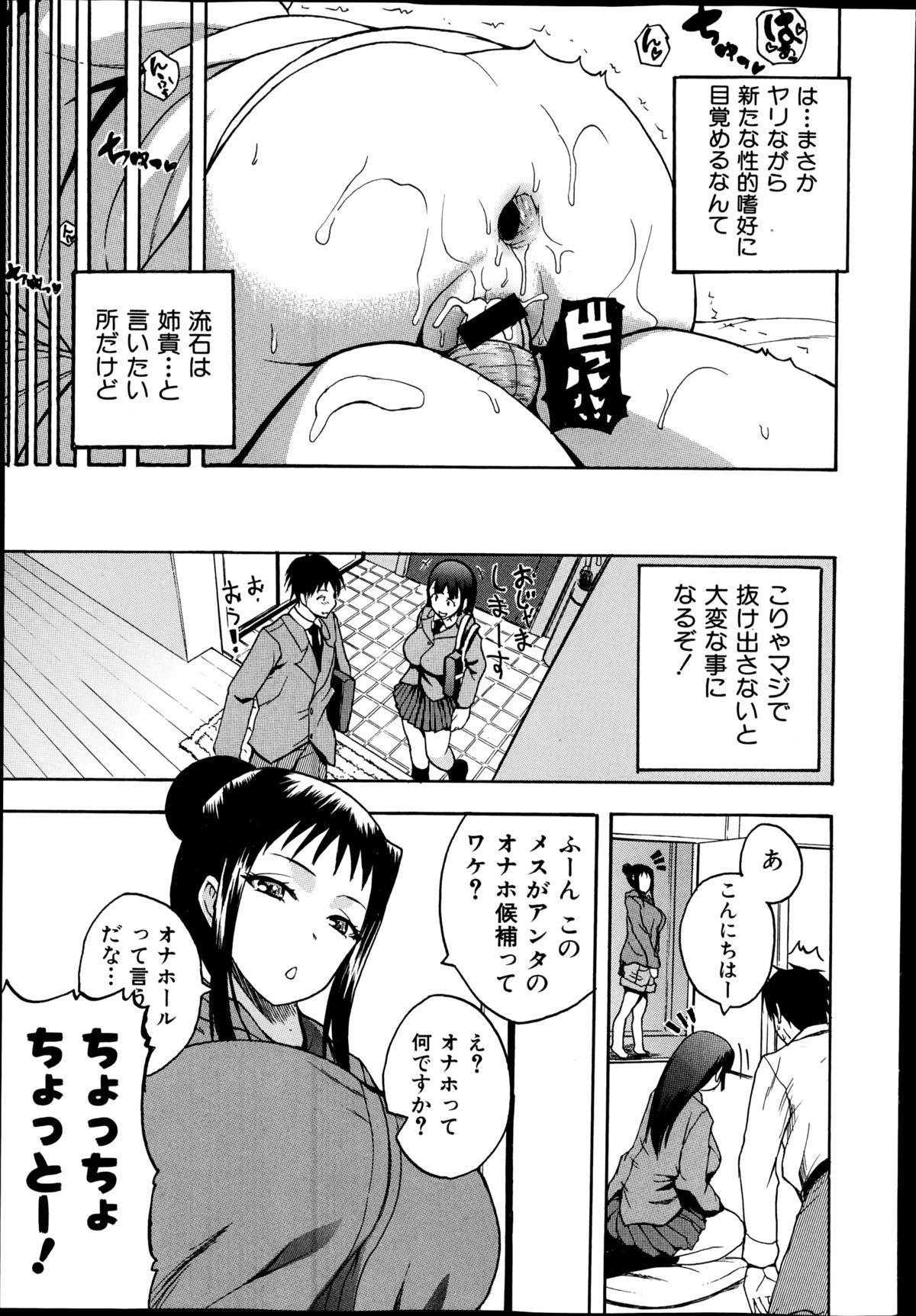 COMIC Shingeki 2014-12 158