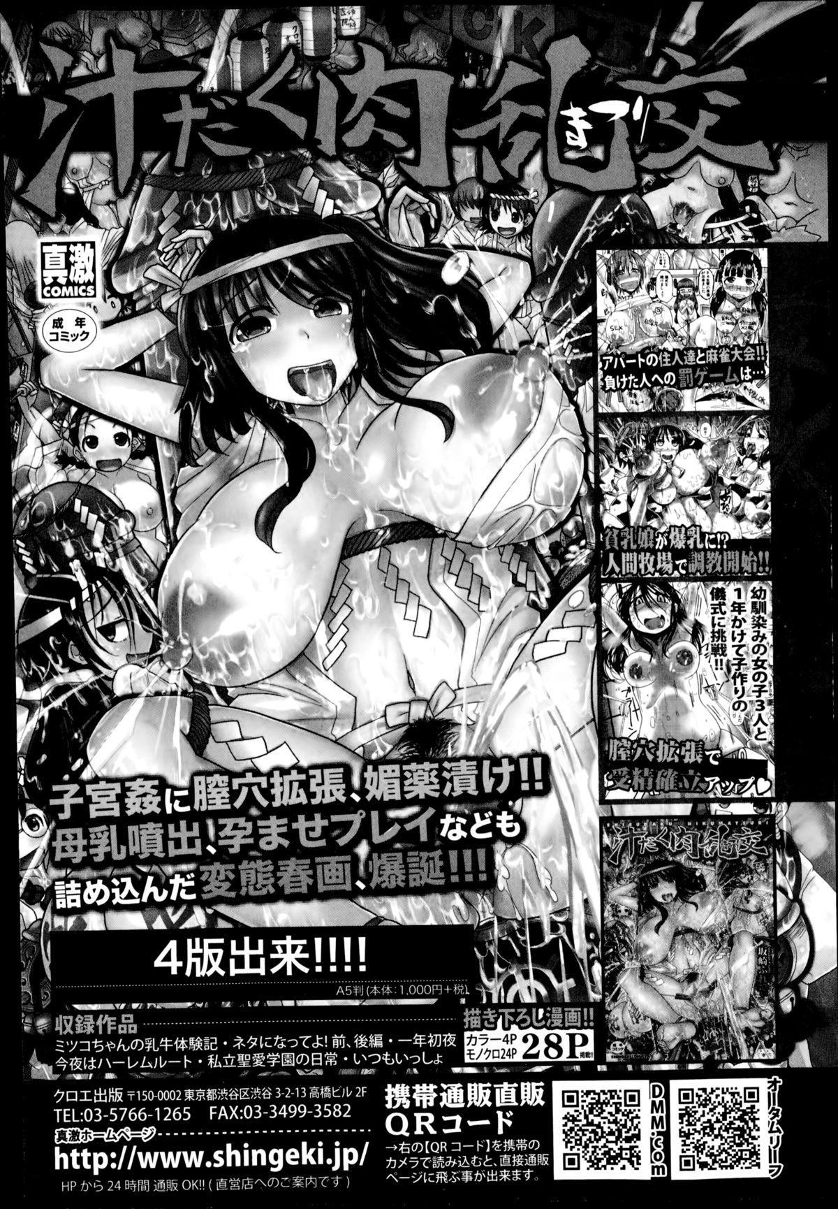COMIC Shingeki 2014-12 163