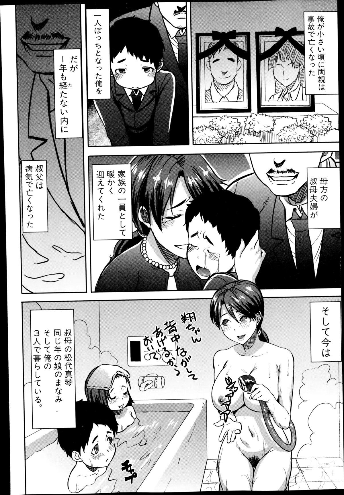 COMIC Shingeki 2014-12 165