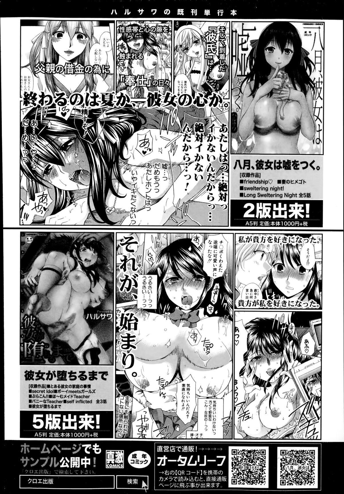 COMIC Shingeki 2014-12 185