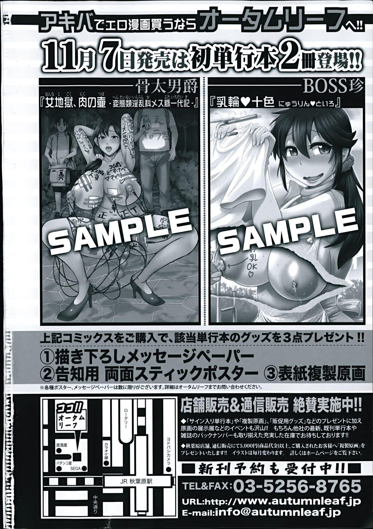 COMIC Shingeki 2014-12 1
