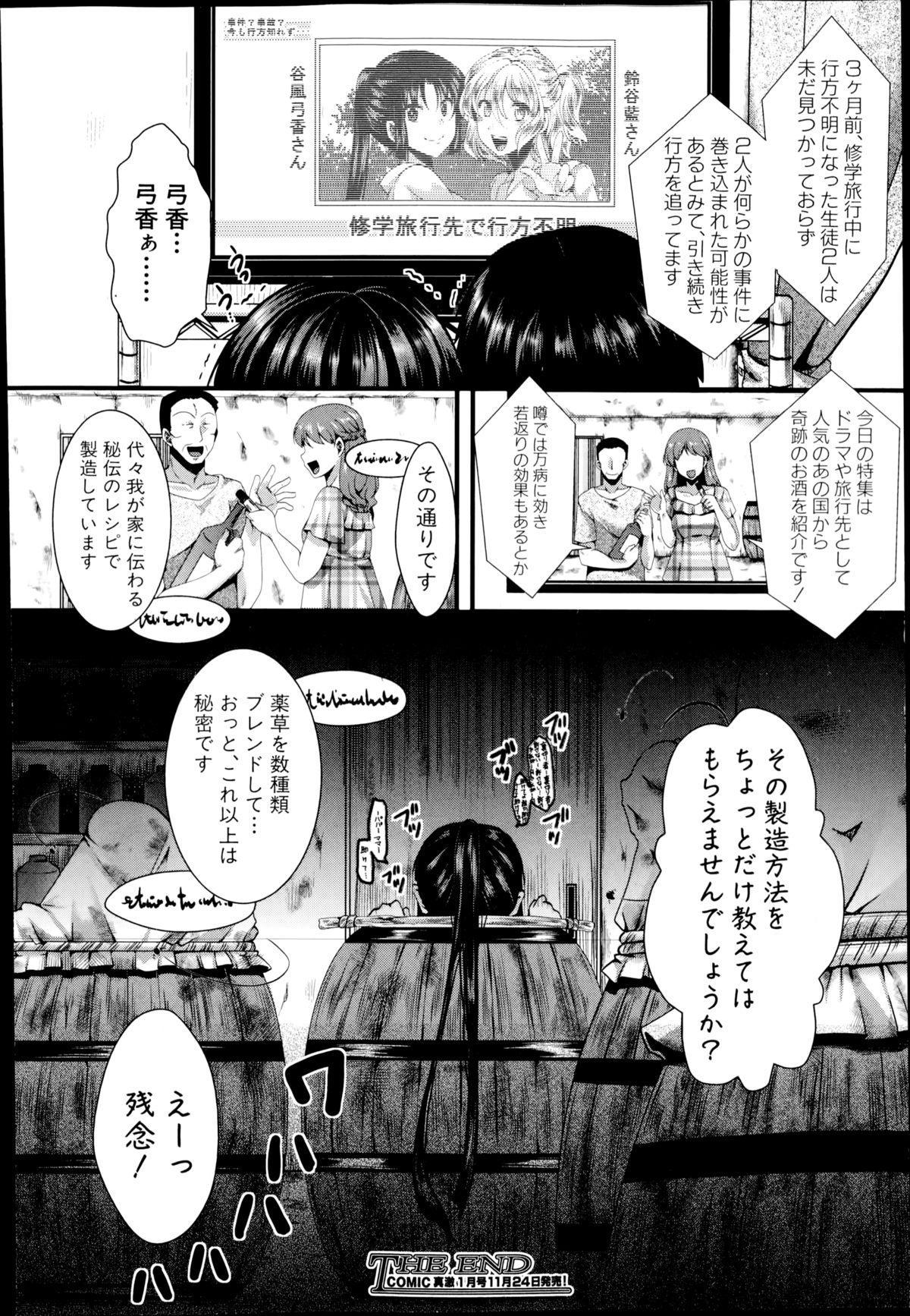 COMIC Shingeki 2014-12 215