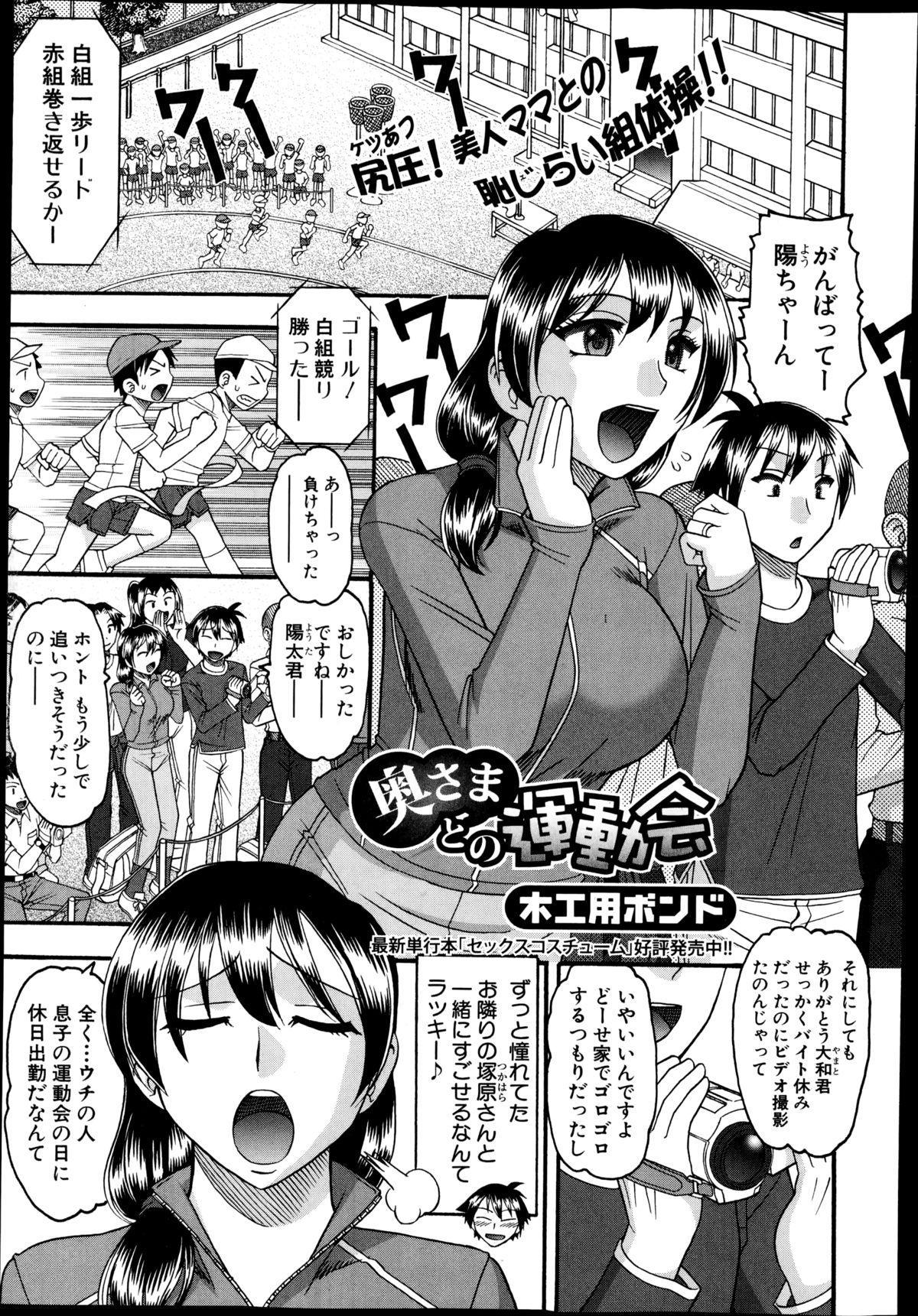 COMIC Shingeki 2014-12 218