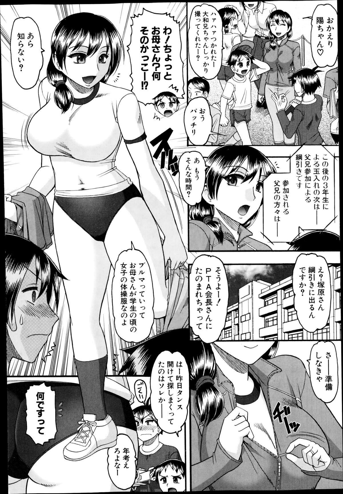 COMIC Shingeki 2014-12 219