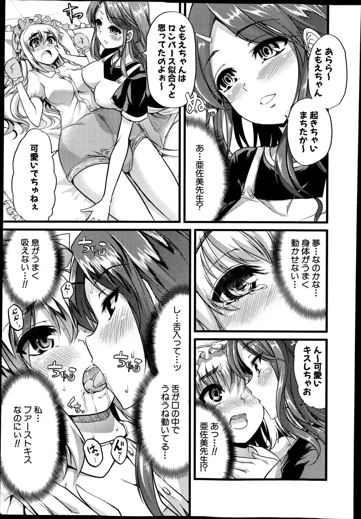 COMIC Shingeki 2014-12 242