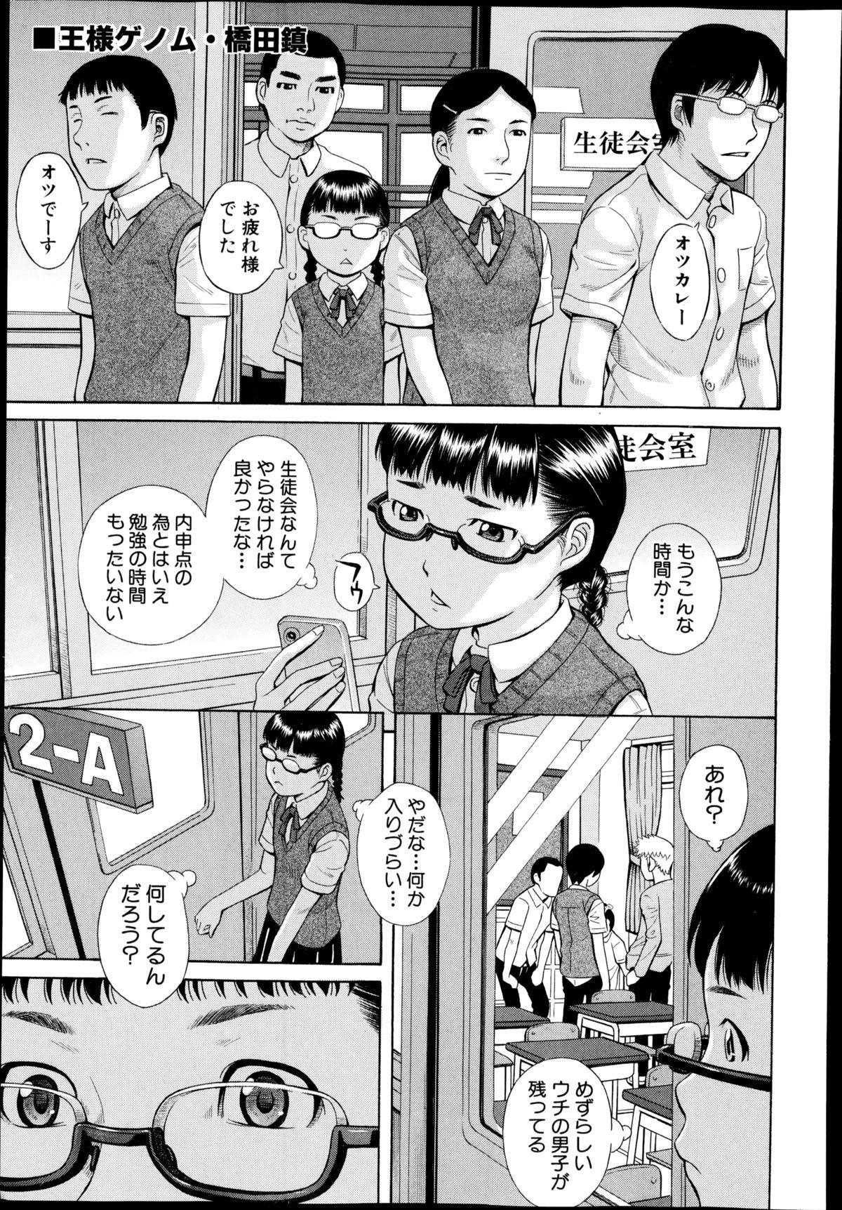 COMIC Shingeki 2014-12 264