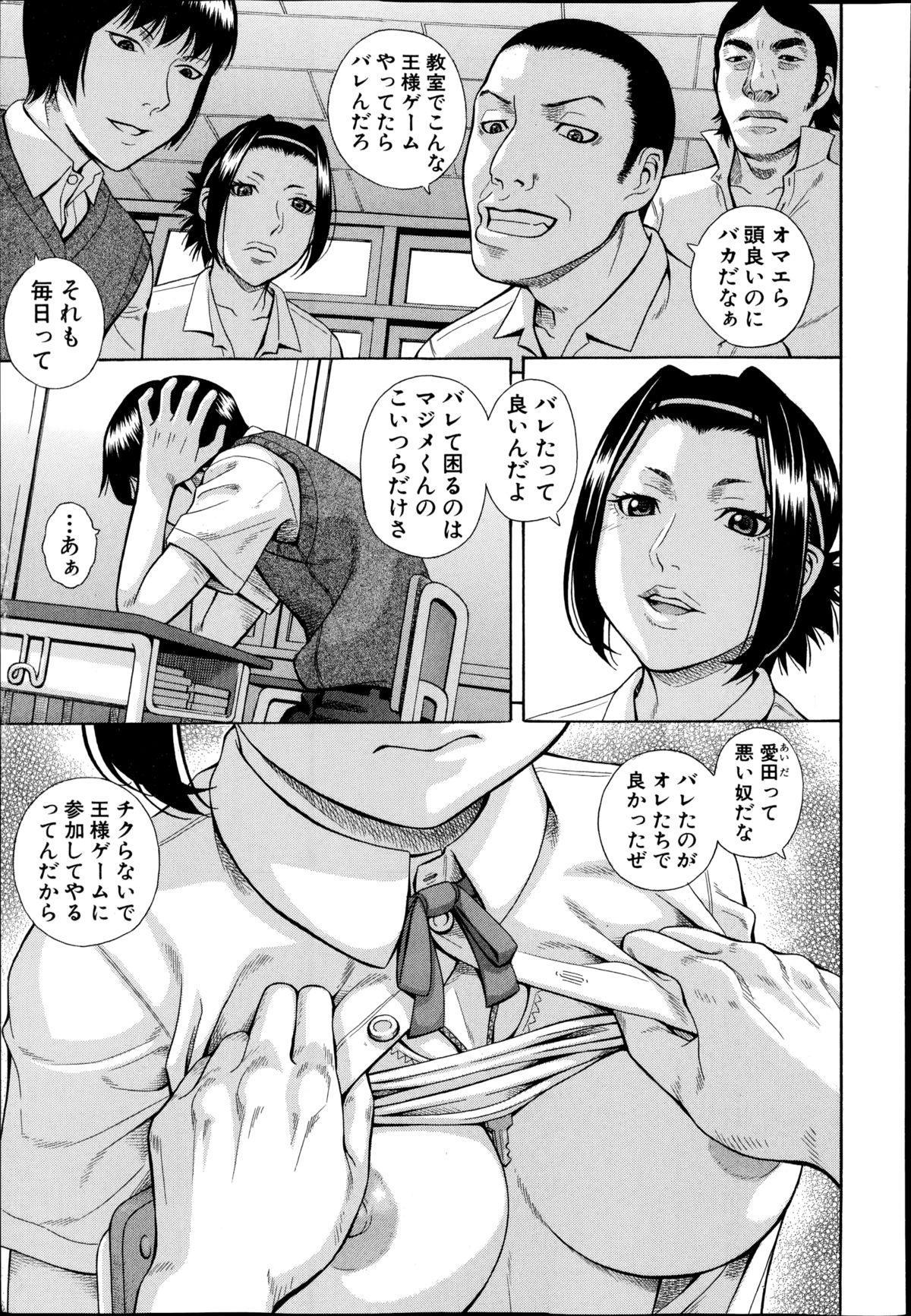COMIC Shingeki 2014-12 266