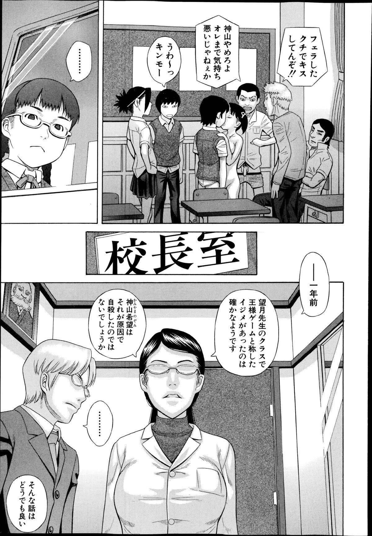 COMIC Shingeki 2014-12 282