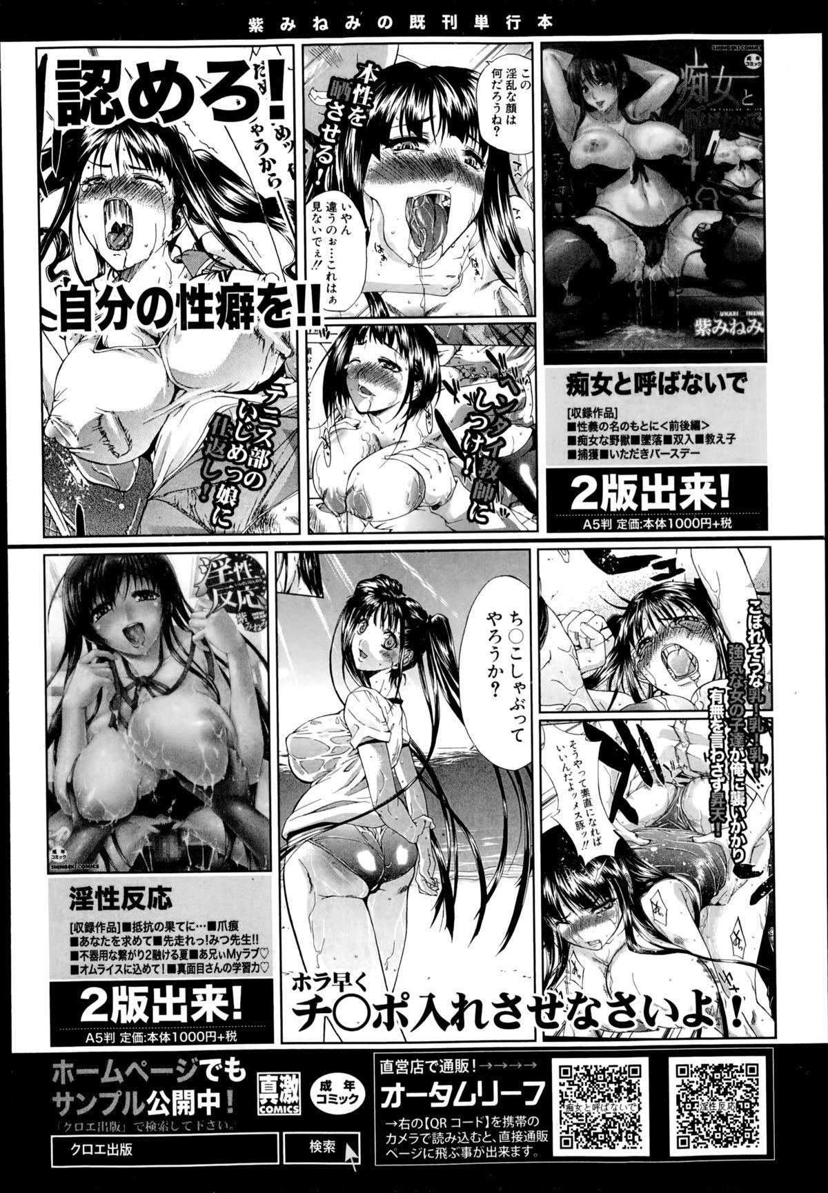 COMIC Shingeki 2014-12 287