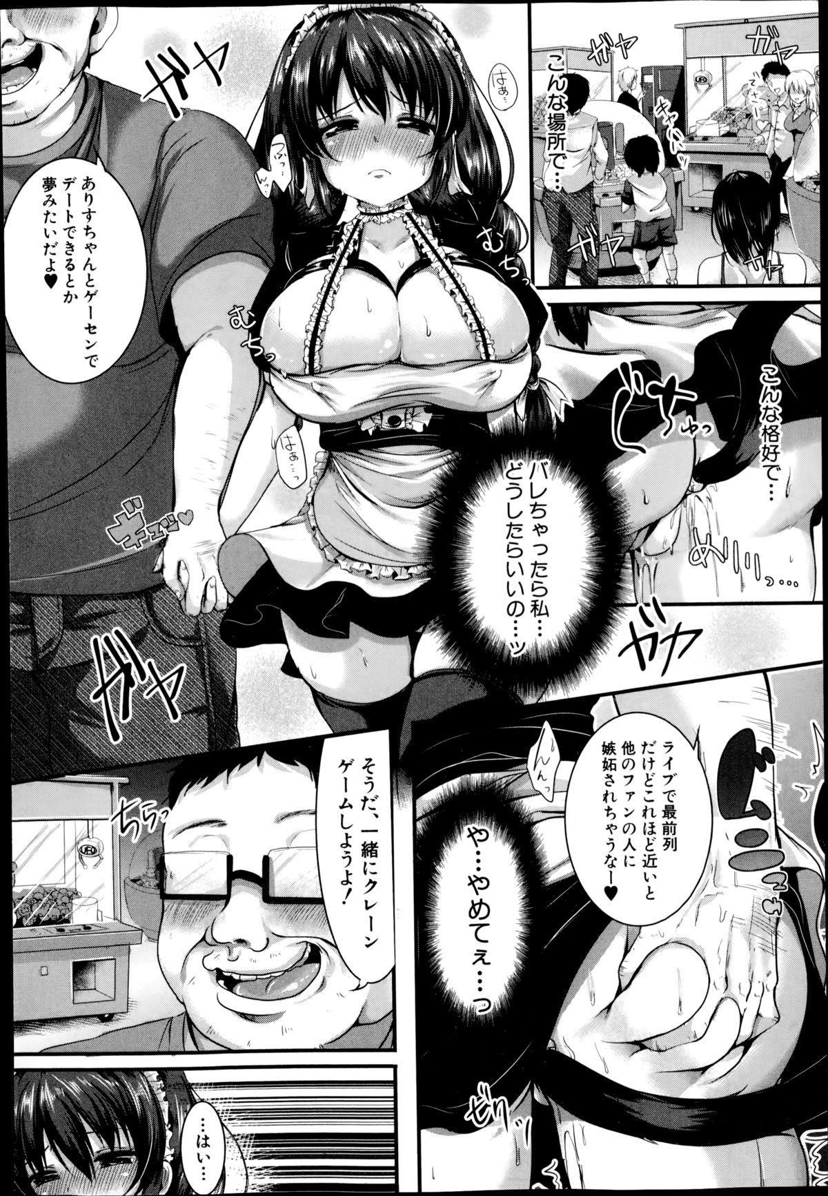 COMIC Shingeki 2014-12 297