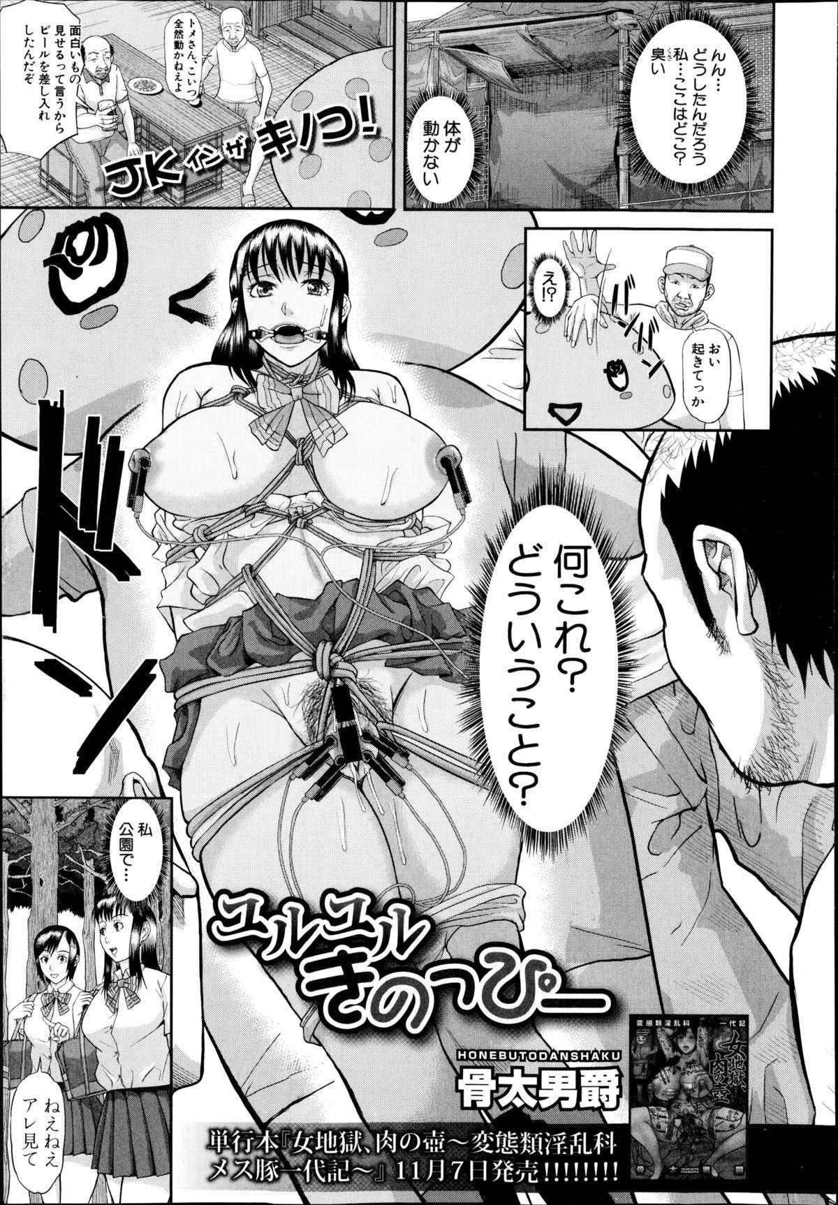 COMIC Shingeki 2014-12 320