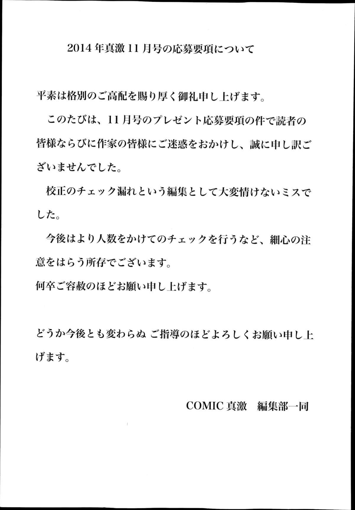 COMIC Shingeki 2014-12 328