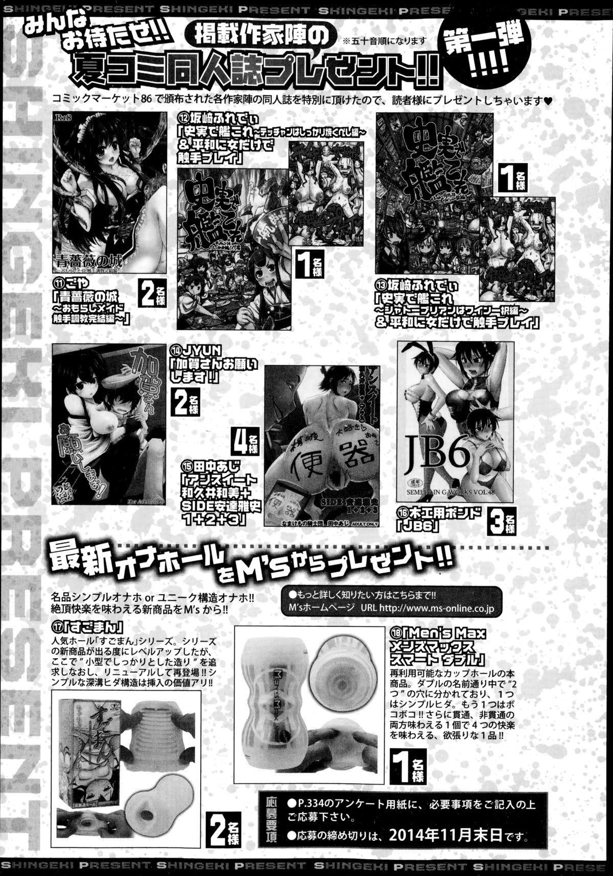 COMIC Shingeki 2014-12 330