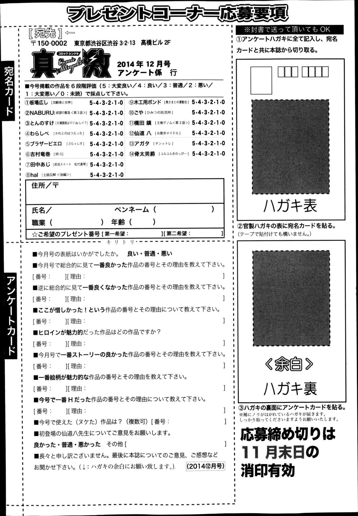 COMIC Shingeki 2014-12 333