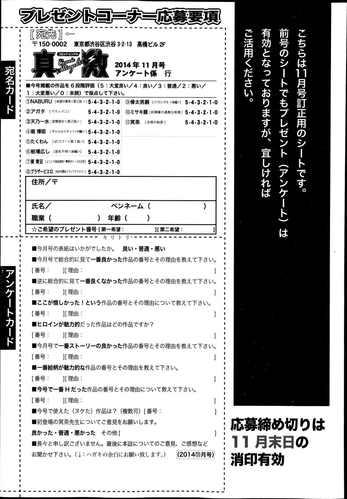 COMIC Shingeki 2014-12 334