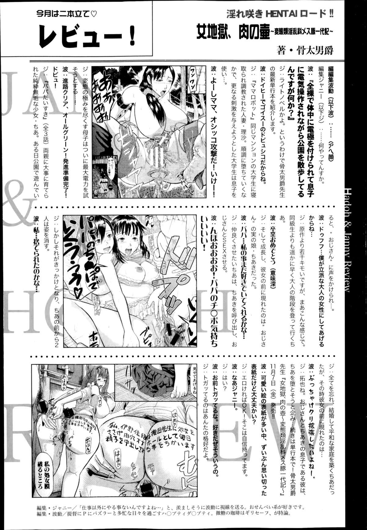COMIC Shingeki 2014-12 335