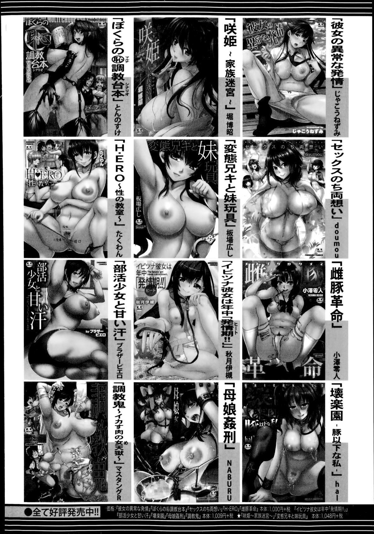 COMIC Shingeki 2014-12 341