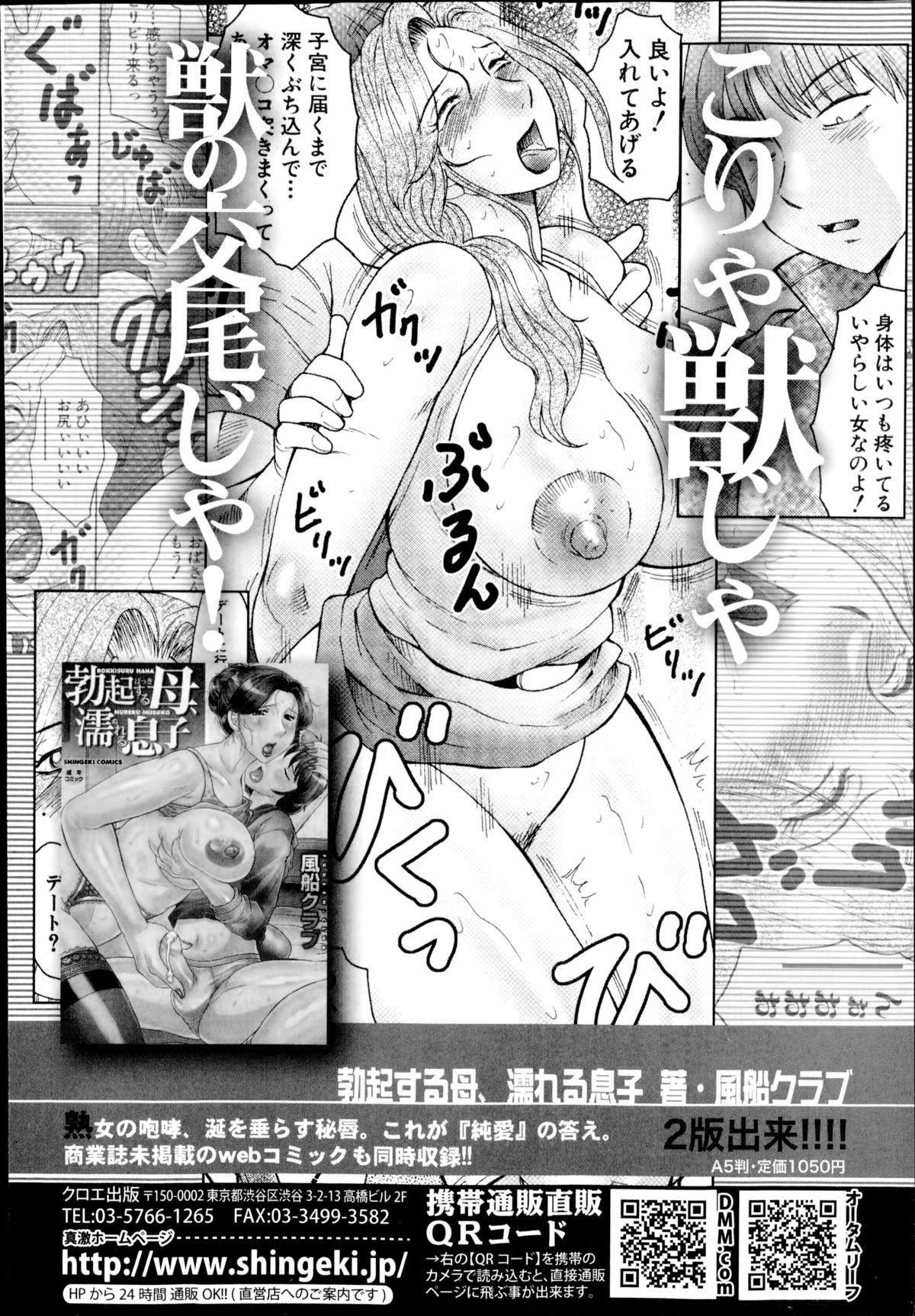 COMIC Shingeki 2014-12 343