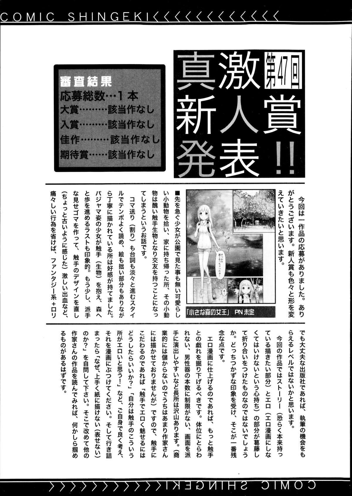 COMIC Shingeki 2014-12 344
