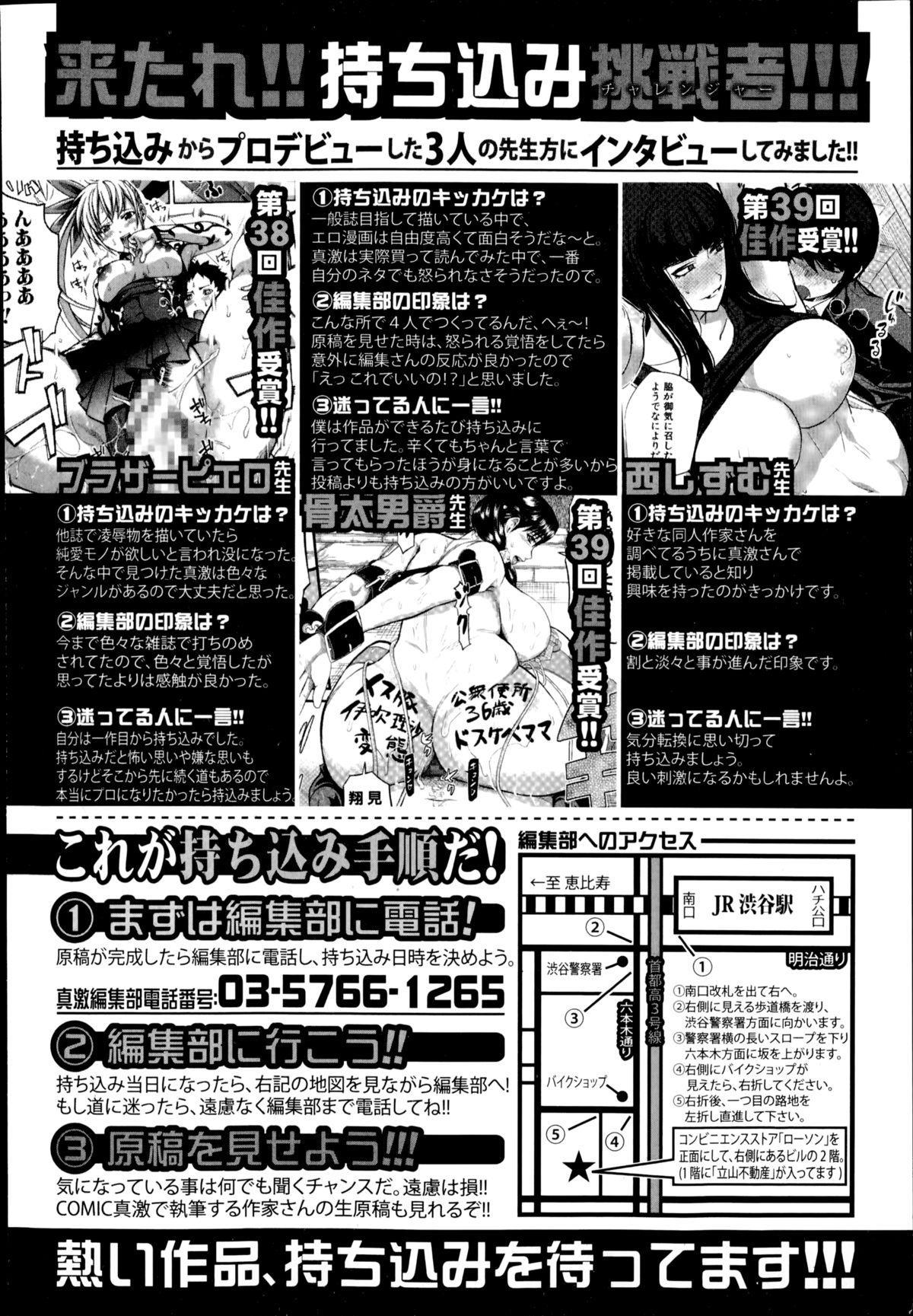 COMIC Shingeki 2014-12 345