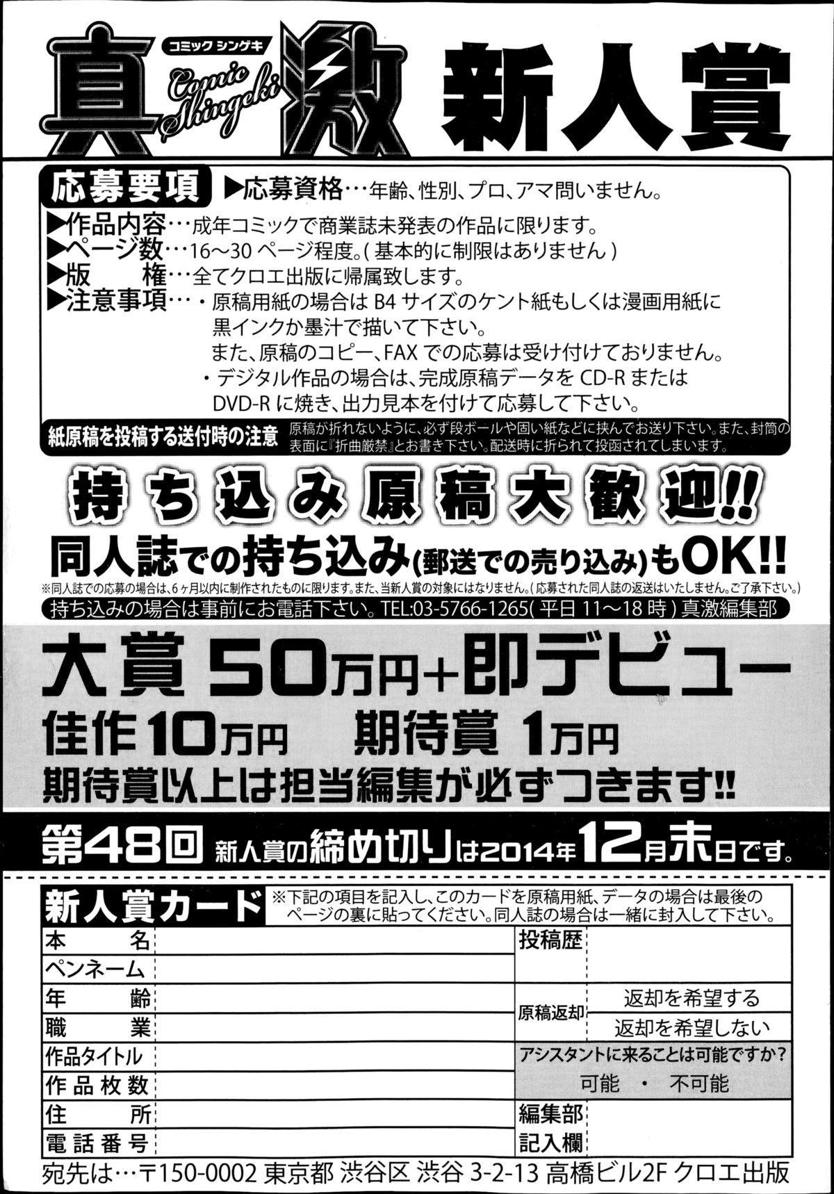 COMIC Shingeki 2014-12 346