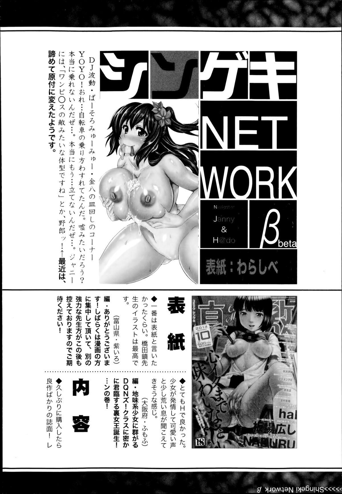 COMIC Shingeki 2014-12 347